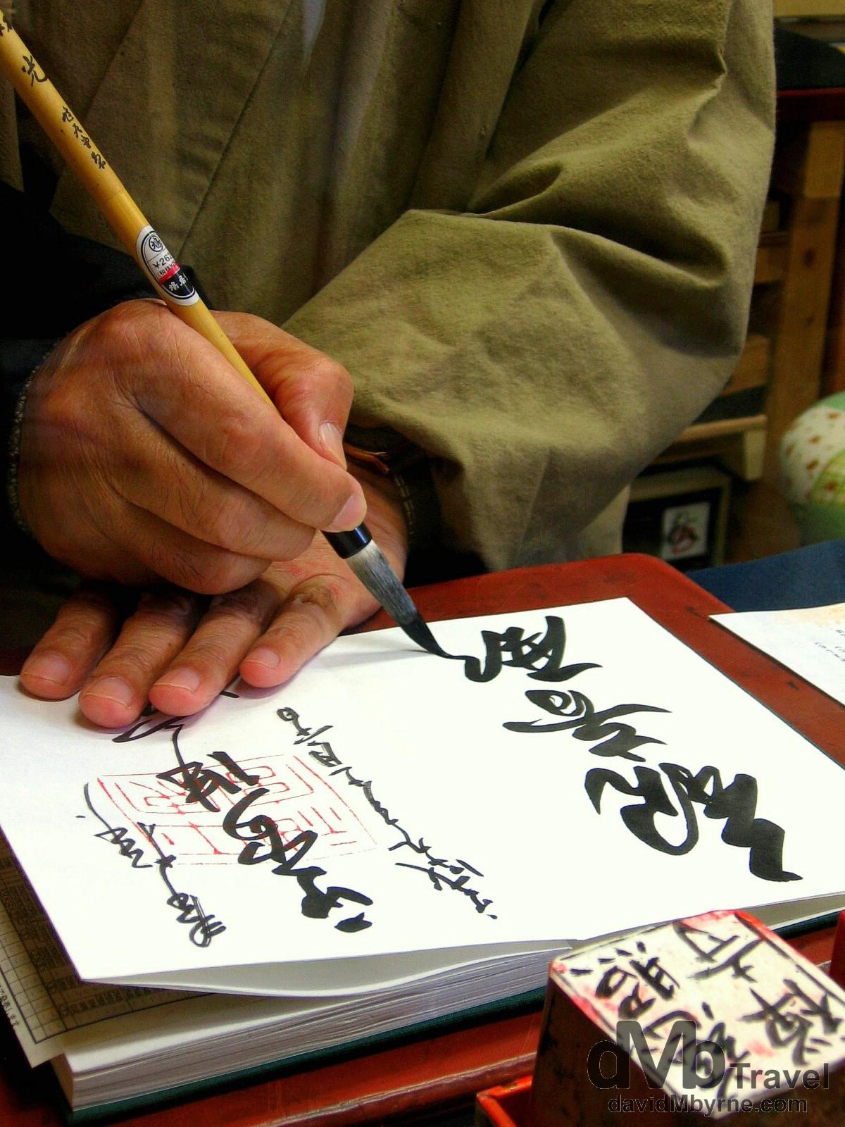 Traditional script. Ginkaku-ji Temple, Higashiyama-ku, Kyoto, Japan. November 20th 2007.