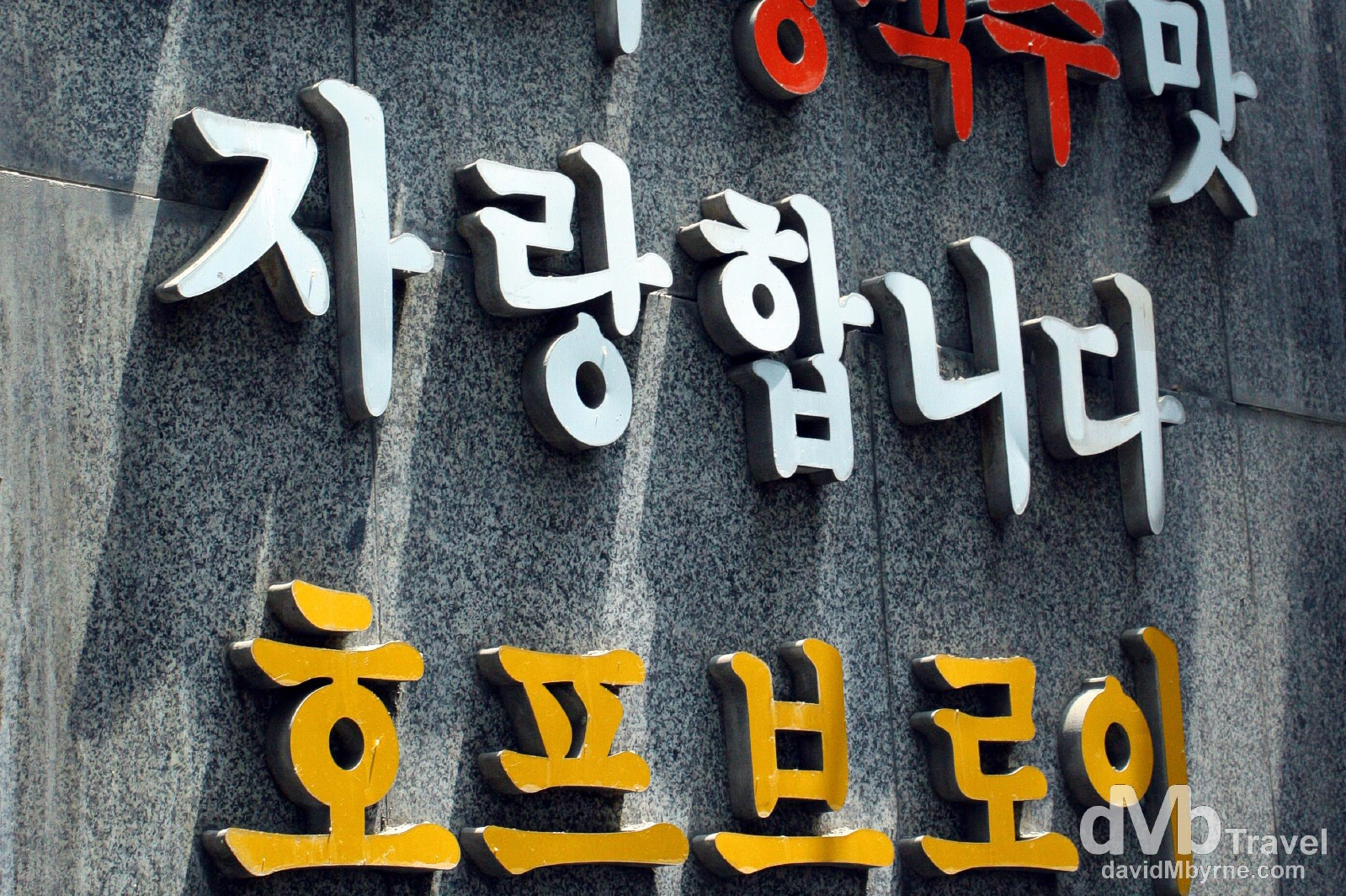 Hangul, Korean script, on the streets of Seoul, South Korea. July 8, 2008.