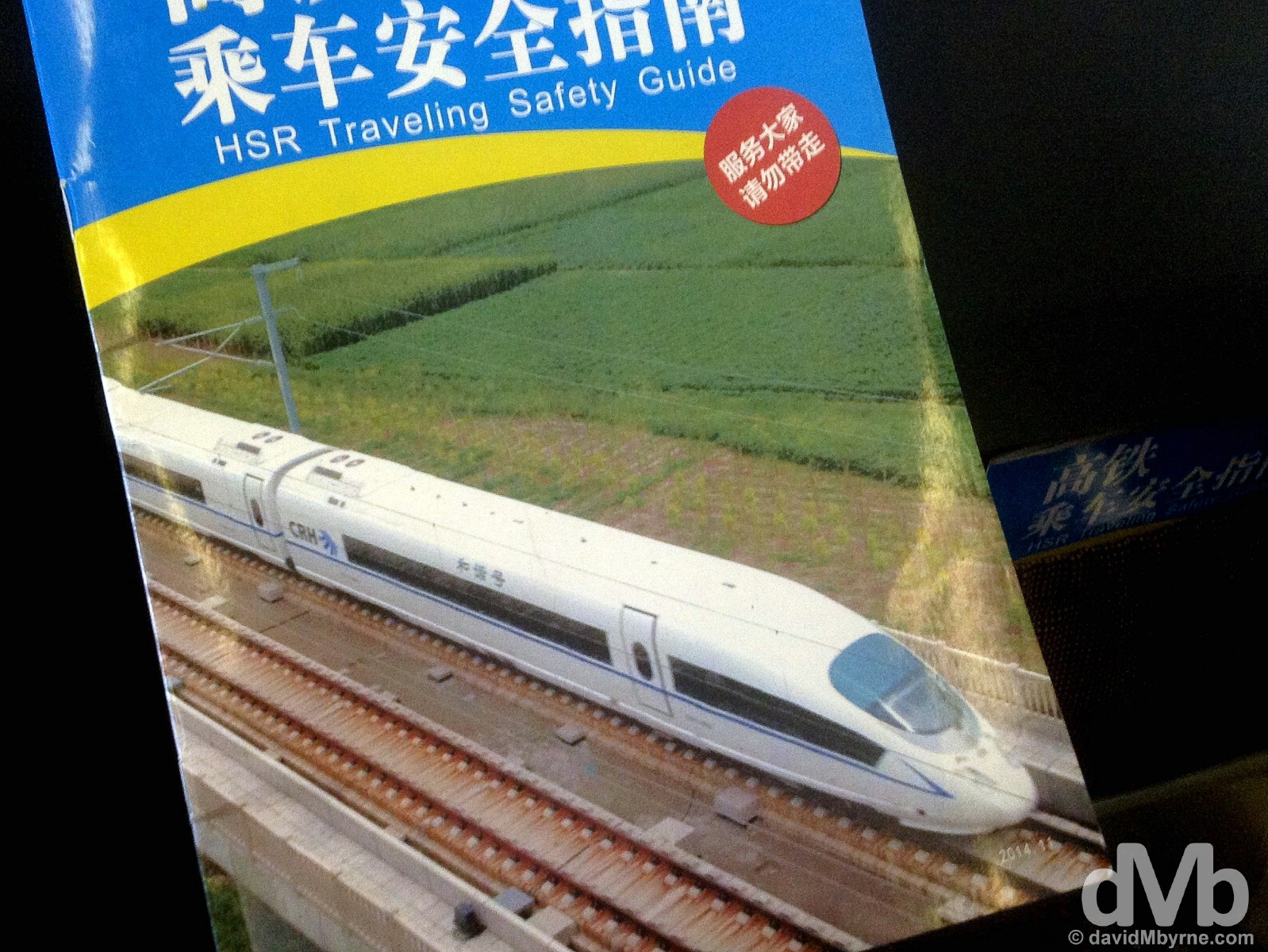 The HSR Travel Safety Guide on the D26 high-speed train en route from Harbin to Beijing, China. February 7, 2015.