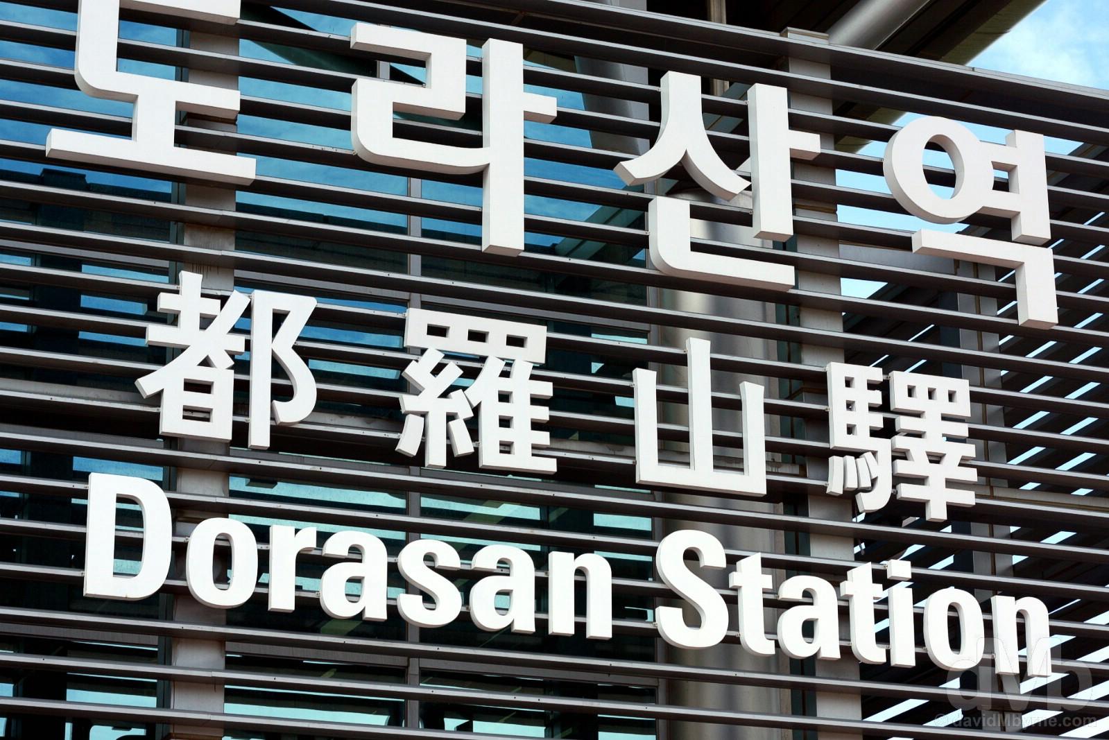 Dorasan Station, South Korea. August 21, 2009.