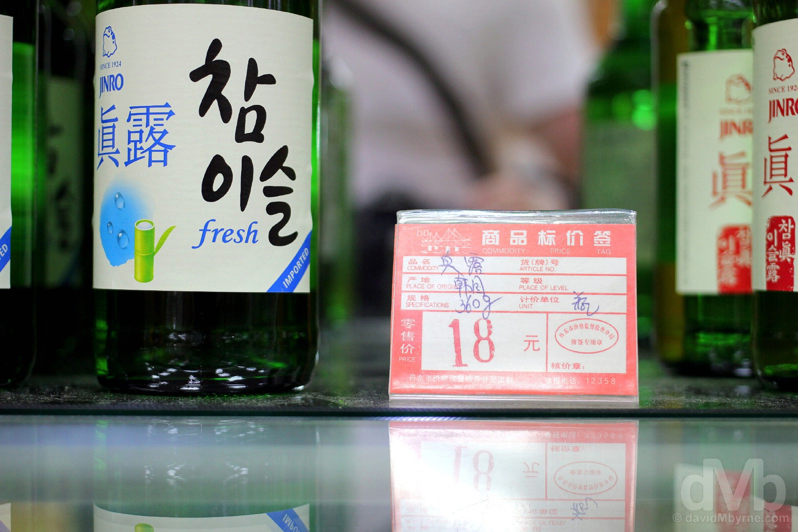 Korean soju for sale in a store in Dandong, Liaoning province, China. August 13, 2017.